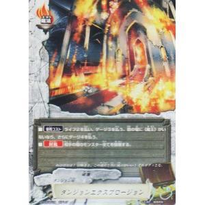 バディファイト ダンジョン・エクスプロージョン BF-BT03/0019 ☆【ガチレア】★|asimani