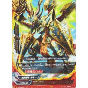 バディファイト 超武装騎竜 デアリングアーマー・ドラゴン BF-BT03/0021 ☆【レア】★|asimani