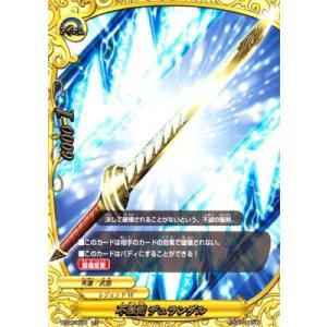 バディファイト 不滅剣 デュランダル BF-BT04/0036 ☆【レア】★|asimani