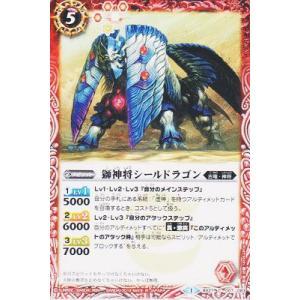 バトルスピリッツ 獅神将シールドラゴン BS27-007 ☆【C】★|asimani