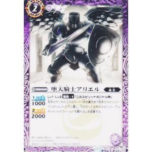バトルスピリッツ 堕天騎士アリエル BS27-010 ☆【C】★|asimani
