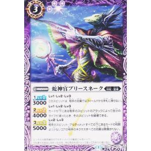 バトルスピリッツ 蛇神官プリースネーク BS27-012 ☆【C】★|asimani