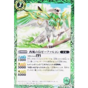 バトルスピリッツ 西風の鳥ゼーファルコン BS27-018 ☆【C】★|asimani