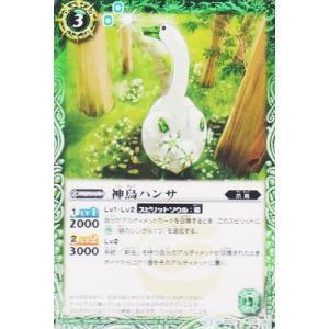 バトルスピリッツ 神鳥ハンサ BS27-019 ☆【U】★|asimani