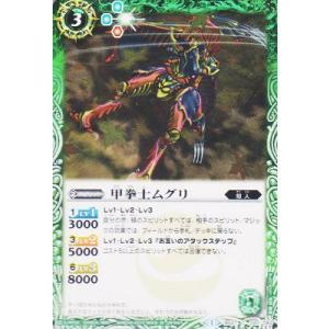 バトルスピリッツ 甲拳士ムグリ BS27-020 ☆【C】★|asimani