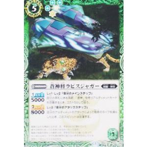 バトルスピリッツ 蒼神将ラピスジャガー BS27-022 ☆【C】★|asimani