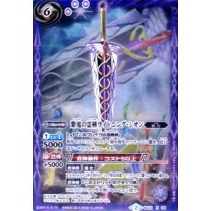 バトルスピリッツ 紫電の霊剣ライトニング・シオン BSC21-BS23-X08 ☆【X】★|asimani