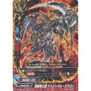 バディファイト 煉獄騎士団 デスシックル・ドラゴン CP01/0001 ☆【超ガチレア】★
