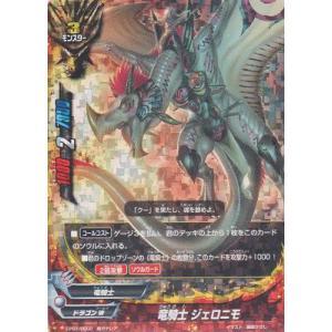 バディファイト 竜騎士 ジェロニモ CP01/0002 ☆【超ガチレア】★