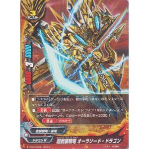 バディファイト 超武装騎竜 オーラソード・ドラゴン CP01/0008 ☆【ガチレア】★