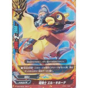 バディファイト 竜騎士 エル・キホーテ CP01/0012 ☆【ガチレア】★
