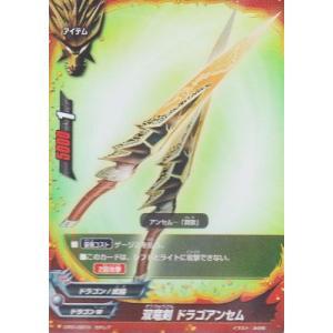 バディファイト 双竜剣 ドラゴアンセム CP01/0013 ☆【ガチレア】★