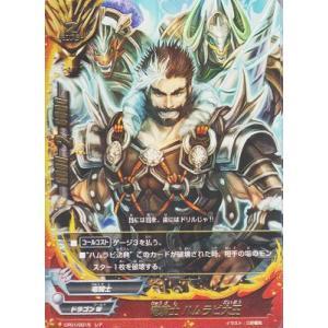 バディファイト 竜騎士 ハムラビ大王 CP01/0015 ☆【レア】★