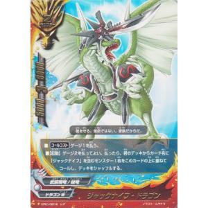 バディファイト ジャックナイフ・ドラゴン CP01/0016 ☆【レア】★