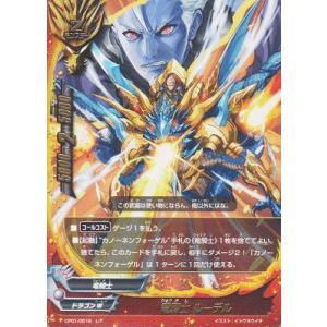 バディファイト 竜騎士 ルデール CP01/0018 ☆【レア】★