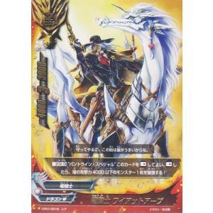 バディファイト 竜騎士 ワイアットアープ CP01/0019 ☆【レア】★