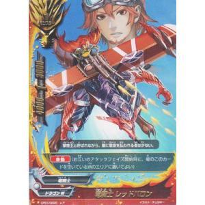 バディファイト 竜騎士 レッドバロン CP01/0020 ☆【レア】★