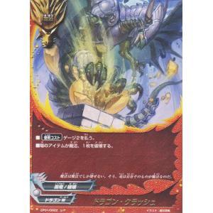 バディファイト ドラゴン・クラッシュ CP01/0022 ☆【レア】★