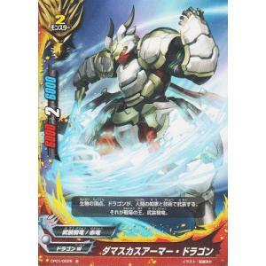 バディファイト ダマスカスアーマー・ドラゴン CP01/0025 ☆【並】★