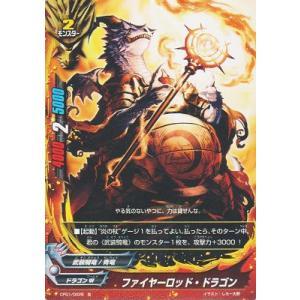 バディファイト ファイヤーロッド・ドラゴン CP01/0026 ☆【並】★