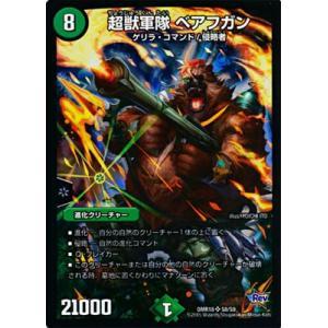 デュエルマスターズ 超獣軍隊 ベアフガン DMR18 S8/S9 ☆【SR/スーパーレア】★|asimani