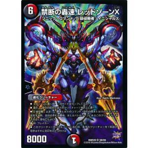 デュエルマスターズ 禁断の轟速 レッドゾーンX DMR20 S9/S9 ☆【SR/スーパーレア】★|asimani