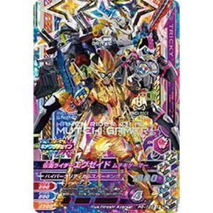 ガンバライジング PG-128 仮面ライダーエグゼイド ムテキゲーマー【CP(キャンペーン)】|asimani