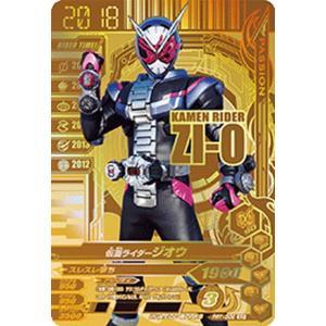 ガンバライジング PRT-002 仮面ライダージオウ【GLR(ガンバレジェンドレア)】|asimani