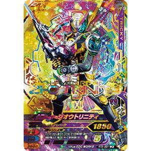 ガンバライジング RT5-001 仮面ライダージオウトリニティ【LR(レジェンドレア)】|asimani