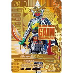 ガンバライジング RT6-062 仮面ライダー鎧武 極アームズ【GLR(ガンバレジェンドレア)】|asimani