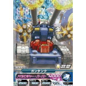 ガンダムトライエイジ 00-007 ガンタンク【M(マスターレア)】|asimani