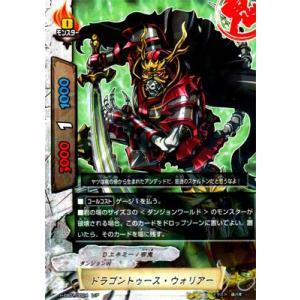 バディファイト ドラゴントゥース・ウォリアー H-EB01/0024 ☆【レア】★|asimani