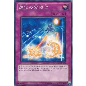 遊戯王 進化の分岐点 ORCS-JP074 ☆【N】★