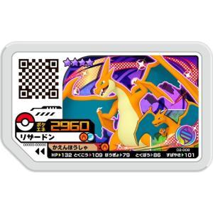 ポケモンガオーレ D2-008 リザードン【★4(グレード4)】|asimani
