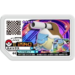 ポケモンガオーレ D2-012 カメックス【★4(グレード4)】|asimani