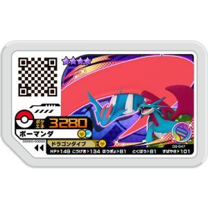 ポケモンガオーレ D2-047 ボーマンダ【★4(グレード4)】|asimani