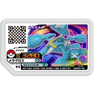 ポケモンガオーレ D2-051 メタグロス【★4(グレード4)】|asimani