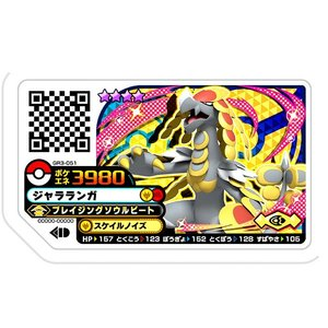 ポケモンガオーレ GR3-051 ジャラランガ【★4(グレード4)】