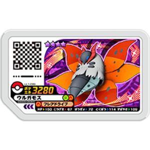 ポケモンガオーレ UL1-039 ウルガモス【★4(グレード4)】|asimani