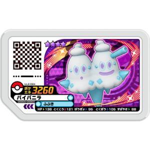 ポケモンガオーレ UL2-024 バイバニラ【★4(グレード4)】|asimani