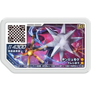 ポケモンガオーレ UL2-063 デンジュモク【★5(グレード5)】|asimani