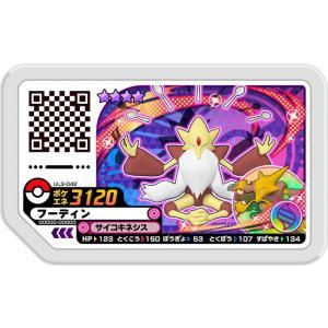 ポケモンガオーレ UL3-042 フーディン【★4(グレード4)】|asimani