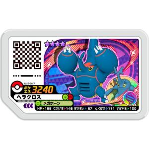 ポケモンガオーレ UL5-047 ヘラクロス【★4(グレード4)】|asimani