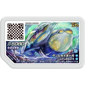 ポケモンガオーレ UL5-048 ゲンシカイオーガ【★5(グレード5)】|asimani