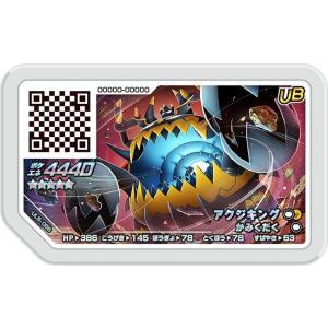 ポケモンガオーレ UL5-066 アクジキング【★5(グレード5)】|asimani