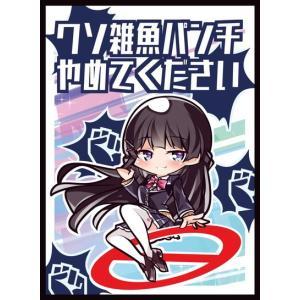Cake Rabbits カードスリーブ ☆『SD委員長/illust:サトウ』★ 【COMIC1☆...