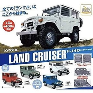 IP4 KOROKORO 1/64 TOYOTA LAND CRUISER FJ40【全4種セット】