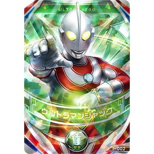ウルトラマン フュージョンファイト! 1-002 ウルトラマンジャック【UR(ウルトラオーブレア)】 asimani
