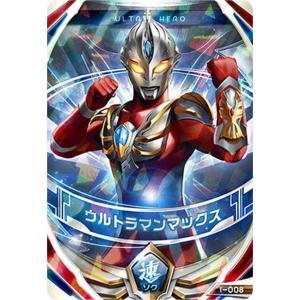 ウルトラマン フュージョンファイト! 1-008 ウルトラマンマックス【OR(オーブレア)】 asimani