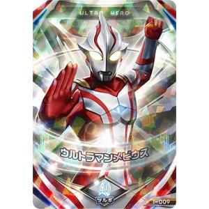 ウルトラマン フュージョンファイト! 1-009 ウルトラマンメビウス【UR(ウルトラオーブレア)】 asimani